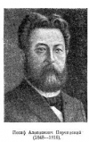 Порчинский Иосиф Алоизиевич