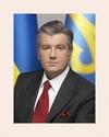 Віктор Андрійович Ющенко.